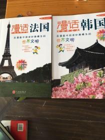 漫画法国、漫画韩国(两册合售)