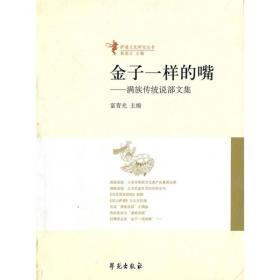 金子一样的嘴:满族传统说部文集