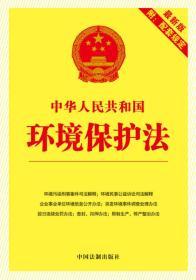 中华人民共和国环境保护法-最新版