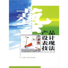 产品设计表现技法 谭嫄嫄 合肥工业大学出版社 9787810934640