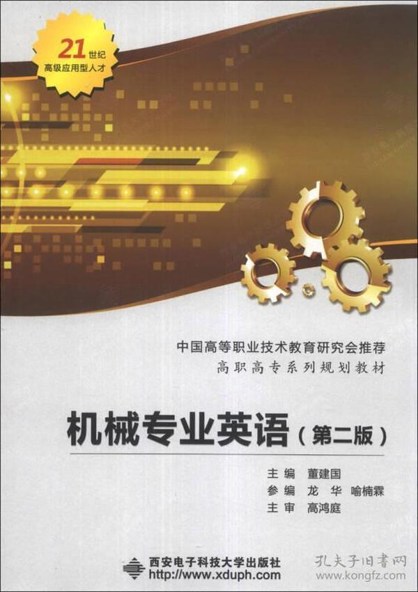 机械专业英语(第2版)/高职高专系列规划教材