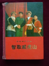 革命现代京剧——智取威虎山(硬精装)1971年一版一印