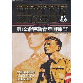 第12希特勒青年团师全史