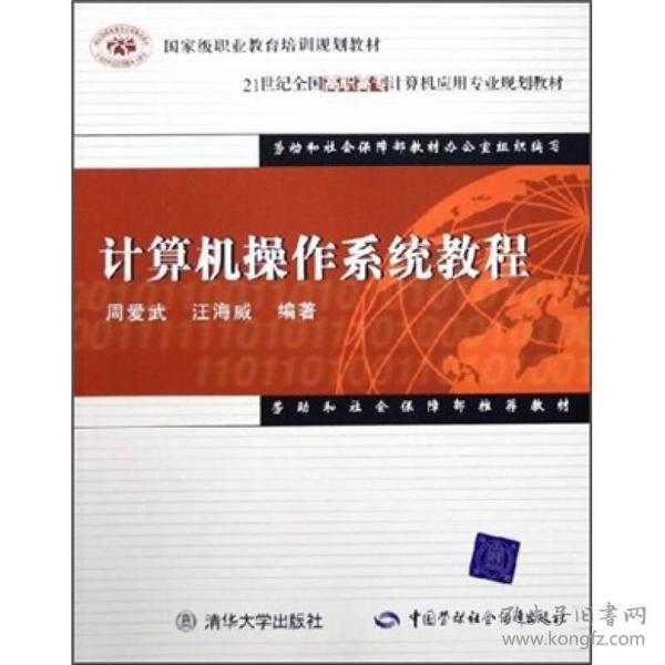 21世纪全国高职高专计算机应用专业规划教材:计算机操作系统教程