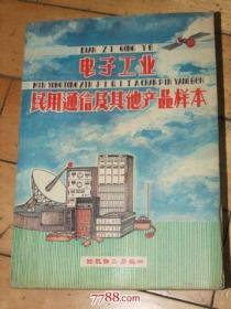 电子工业民用通信及其产品样本【收藏书】一厚本.1981年的.都有图,那时卖多少钱一台】