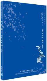 泰戈尔英汉双语诗集 飞鸟集 泰戈尔 外语教学与研究出版社 97