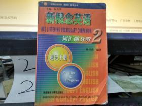 新概念英语2:词汇随身听速记手册(无磁带)(有轻微水印)