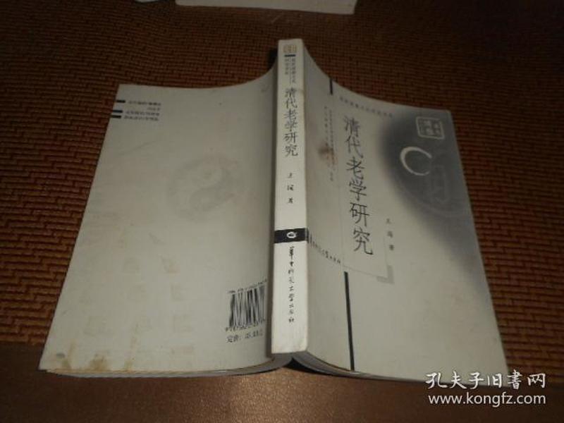 清代老学研究/道家道教文化研究书系·华大博雅学术文库