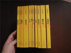 《佛教十三经》11本合售:梵网经、解深密经、楞严经、金光明经、金刚经心经、圆觉经、坛经、法华经、楞伽经、四十二章经、维摩诘经 (均无印章字迹勾划)