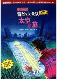 版冒险小虎队:太空陵墓 邵灵侠,陈一平 浙江少年儿童出版社 9