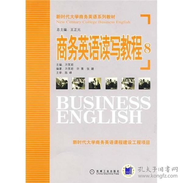 新时代大学商务英语系列教材:商务英语读写教程8