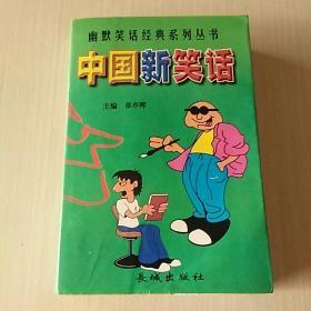 中国新笑话