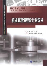 机械设计制造及其自动化专业本科系列规划教材:机械原理课程设计指导书