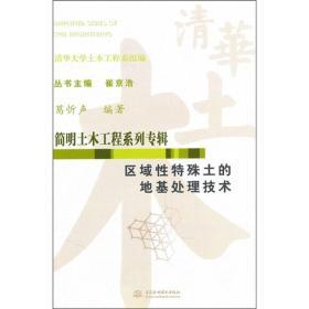 简明土木工程系列专辑:区域性特殊土的地
