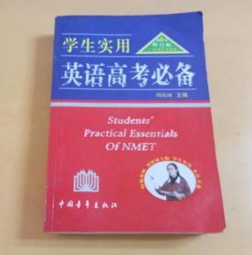 学生实用 英语高考必备(第6次全新修订版)