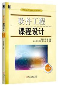 正版二手软件工程课程设计第二2版李龙澍郑诚机械工业出版社9787111548768