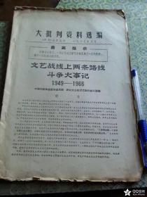 67年文革资料:《文艺战线上两条路线斗争大事记1949-1966 》