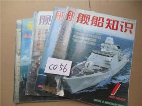 8本舰船知识2001年第1.2.4期+2002年5.12期+2003年1.9.12期