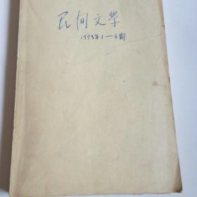 民间文学:1993年1---6期,平装合订本