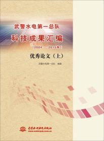 武警水电第一总队科技成果汇编(2004-2015)上下册