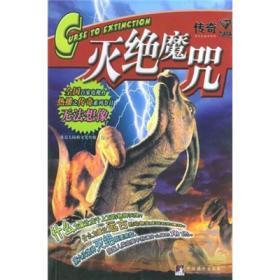 传奇:灭绝魔咒