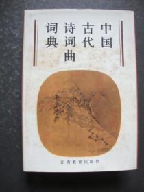 中国古代诗词曲词典