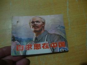连环画, 74年1版1印<<连环画 白求恩在中国>>品图自定 装订打洞