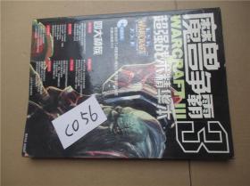 魔兽争霸3 超//强战术精华本(魔兽争霸III四大种族战术精华)只有书别的没有
