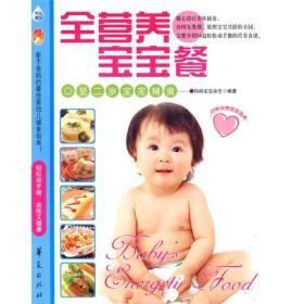 育儿百科·全营养宝宝餐:0至2岁宝宝辅食