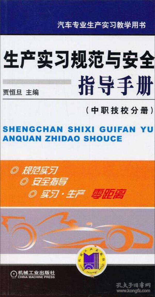 中职技校分册-生产实习规范与安全指导手册