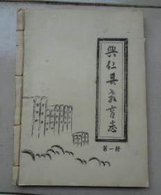 贵州:兴仁县教育志(油印线装本.第一册.清代及民国时期内容)
