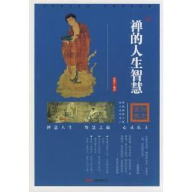 正版za-9787806017784-禅的人生智慧(3册全)