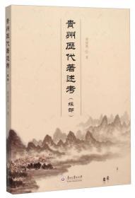 贵州历代著述考(经部)
