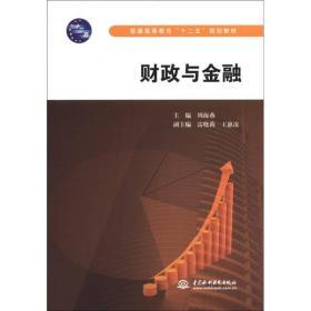 财政与金融 周海燕 中国水利水电出版社 9787508494340