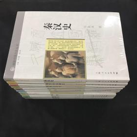 细讲中国历史丛书12册全(全新)