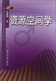 正版二手二手资源空间学宋健坤著国防大学出版社9787562619109