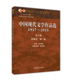 2手中国现代文学作品选1917-2015第三版全套4本9787040464672