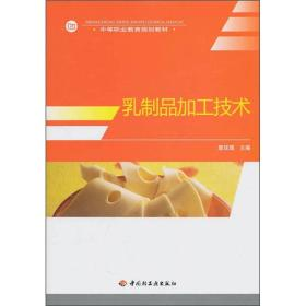 中等职业教育规划教材:乳制品加工技术