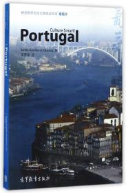 葡萄牙(英文版)/体验世界文化之旅阅读文库