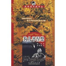 狗儿爷涅槃 由北京人艺1986年在北京首演,深受观众喜爱。这是一部多场悲喜剧。作者以过去几十年中国农村的变迁为背景,以饱蘸深情的笔,描绘了一个背负着中国封建经济及传统文化沉重包袱的普遍农民——狗儿爷的命运。此剧对人物的刻画细致微;多种叙事手法交替进行,使得戏剧性场面迭出,扣人心弦。人物语言生动传神又颇富哲理。加之英若诚先生如何把这些中国老农民的方言土语翻译成地道的英文,也给了人们一个悬念