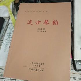 远方琴韵--太康县文学作品系列丛书第二辑