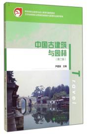 正版二手包邮 中国古建筑与园林(第二版)芦爱英 9787040309874