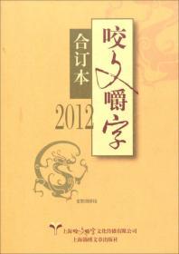 2012《咬文嚼字》合订本