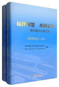 福泽荆楚 水润京华 湖北南水北调工程 建设管理卷 上下册