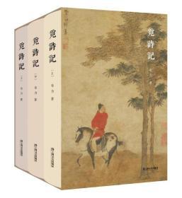 觅诗记/韦力·传统文化遗迹寻踪系列(套装上中下册)