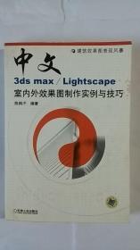 中文3ds max/lightscape室内外效果图制作实例与技巧