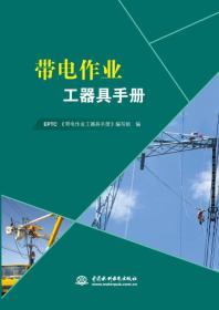 带电作业工器具手册