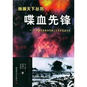 喋血先鋒)中國人民解放軍第三十九軍征戰紀實