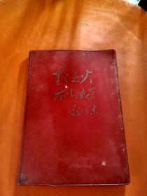 星星之火可以燎原【笔记本】 现代革命京剧插图 用了不到10张