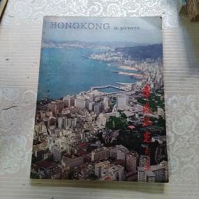 六十年代:香港风光影集